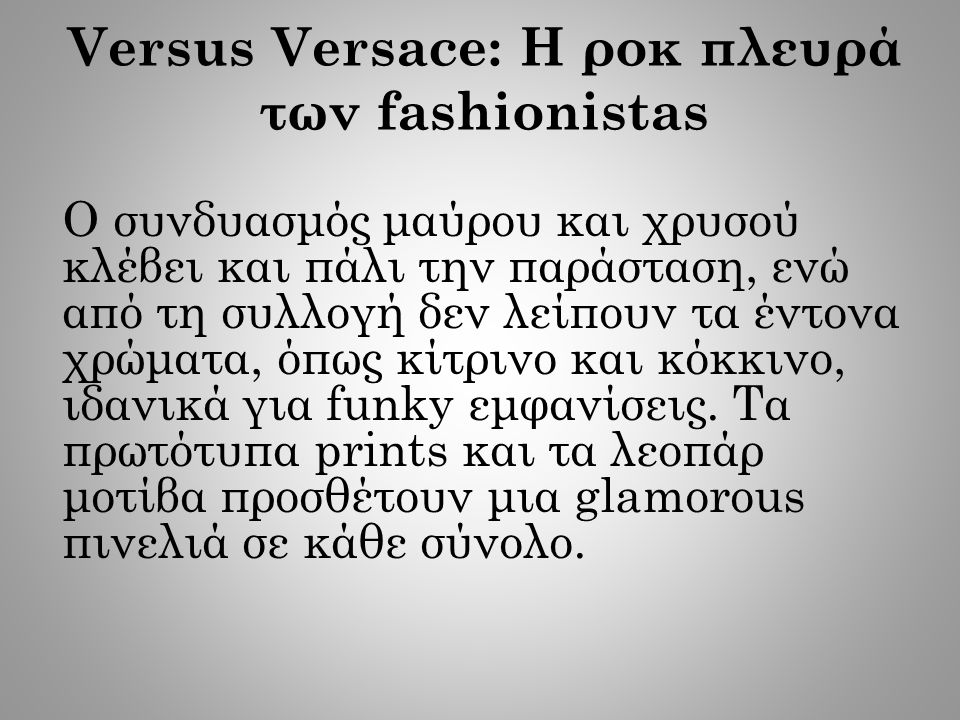 Versus Versace: Η ροκ πλευρά των fashionistas