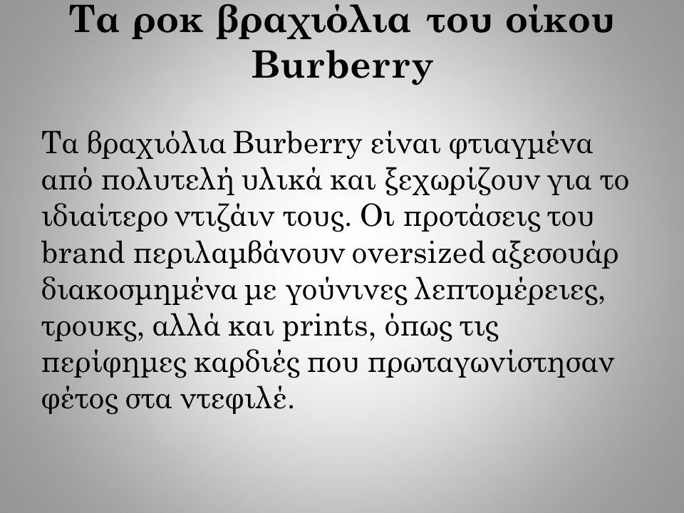 Τα ροκ βραχιόλια του οίκου Burberry