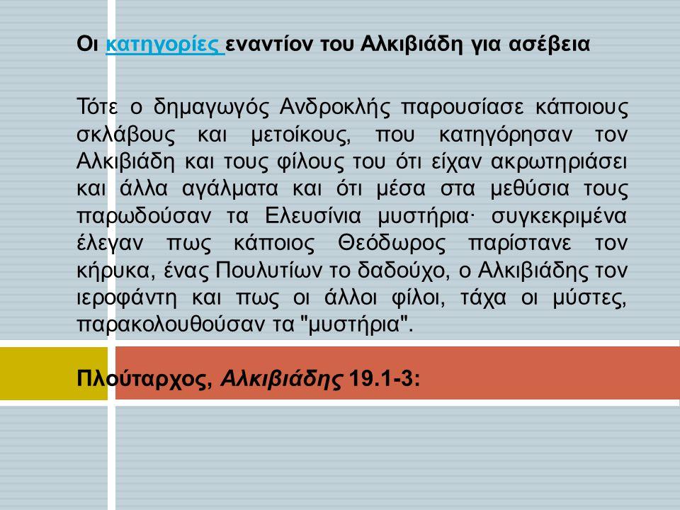 Πλούταρχος, Αλκιβιάδης 19.1-3: