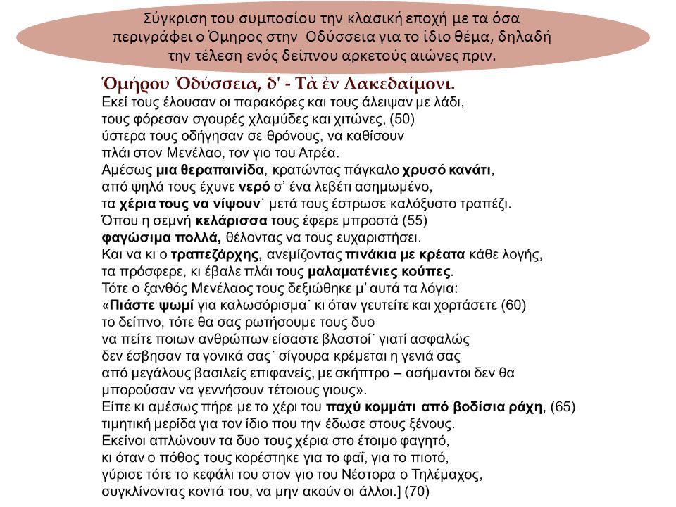 Ὁμήρου Ὀδύσσεια, δ - Τὰ ἐν Λακεδαίμονι.