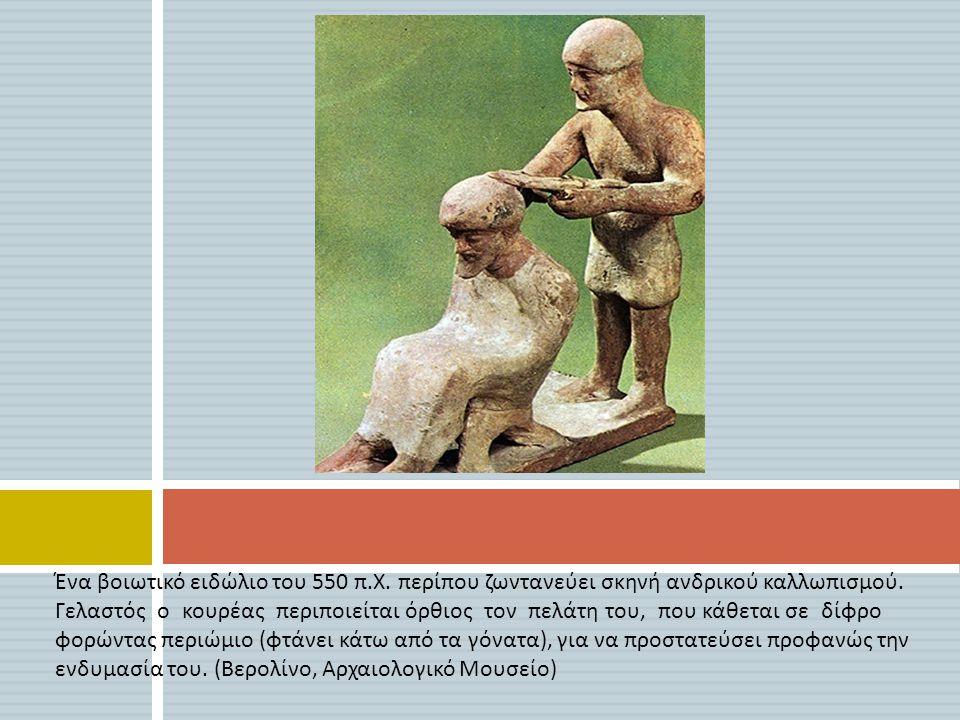 Ένα βοιωτικό ειδώλιο του 550 π. Χ