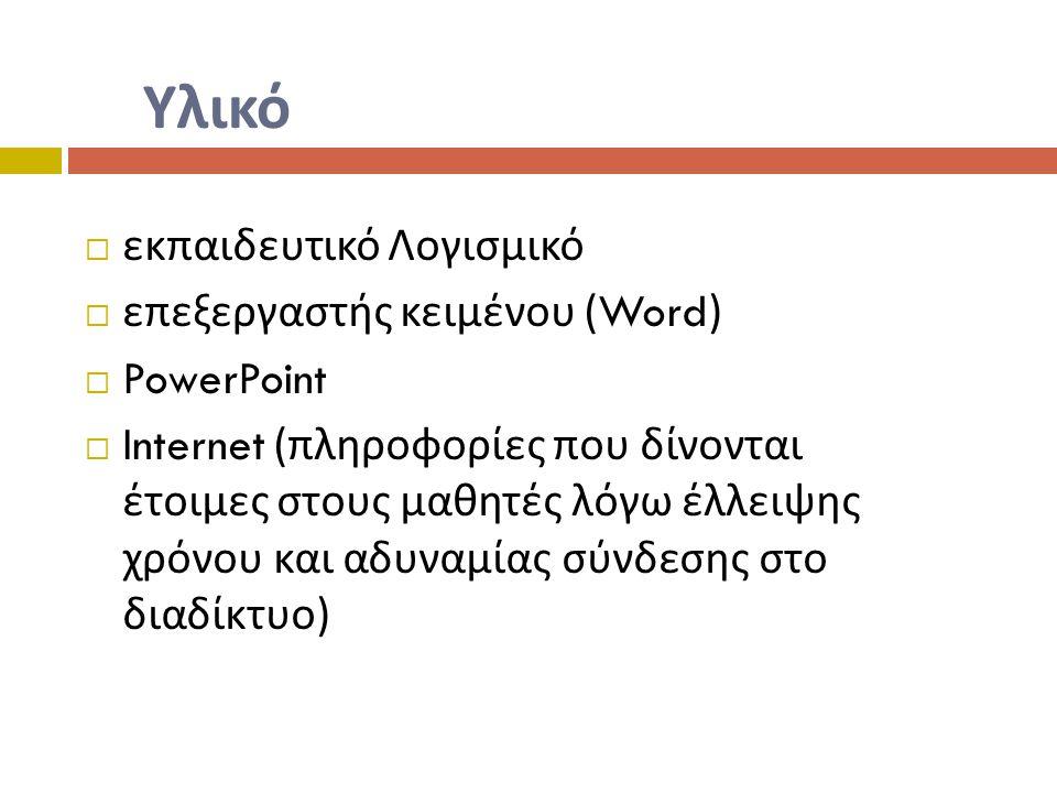 Υλικό εκπαιδευτικό Λογισμικό επεξεργαστής κειμένου (Word) PowerPoint