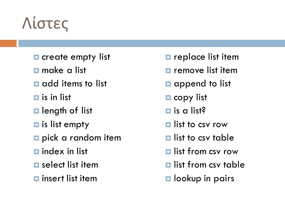 Λίστες create empty list make a list add items to list is in list