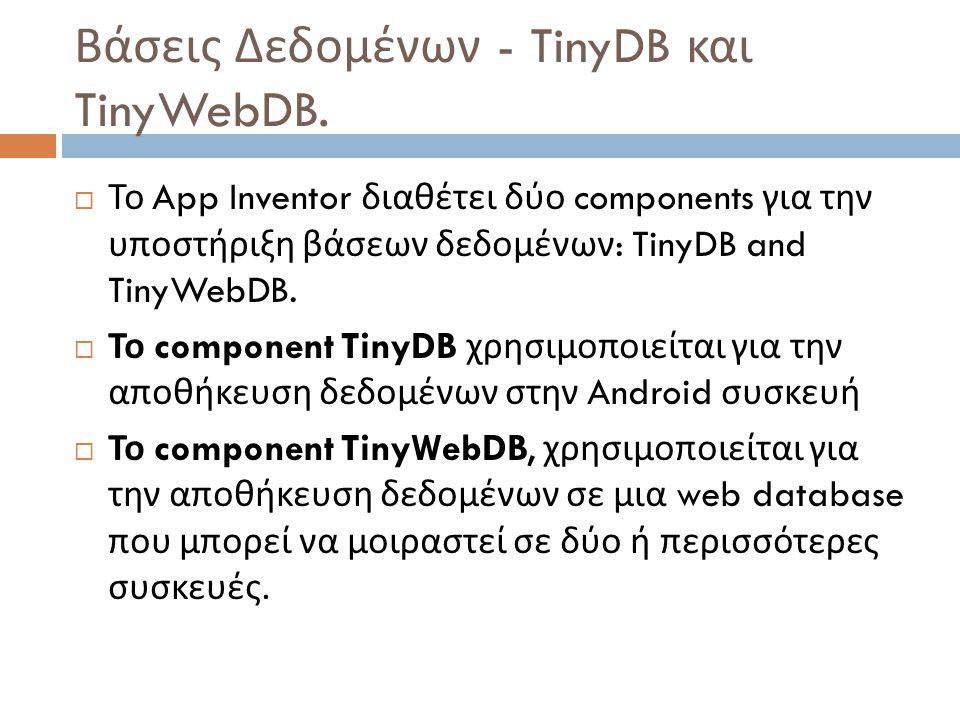 Βάσεις Δεδομένων - TinyDB και TinyWebDB.