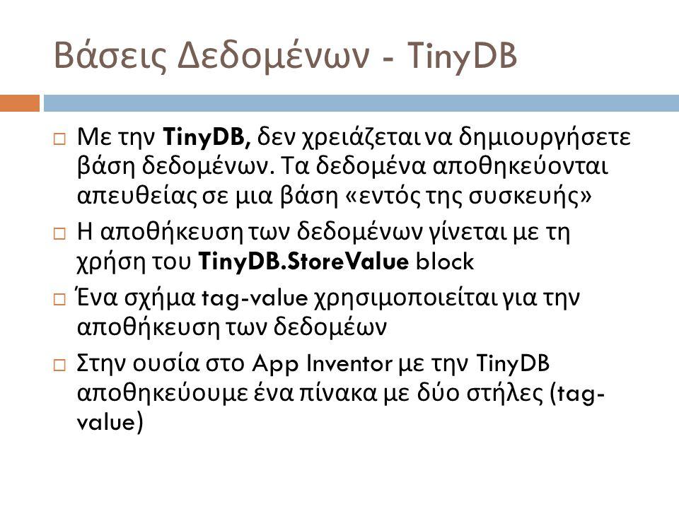 Βάσεις Δεδομένων - TinyDB