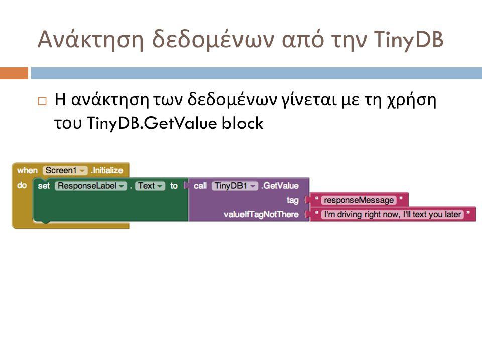 Ανάκτηση δεδομένων από την TinyDB