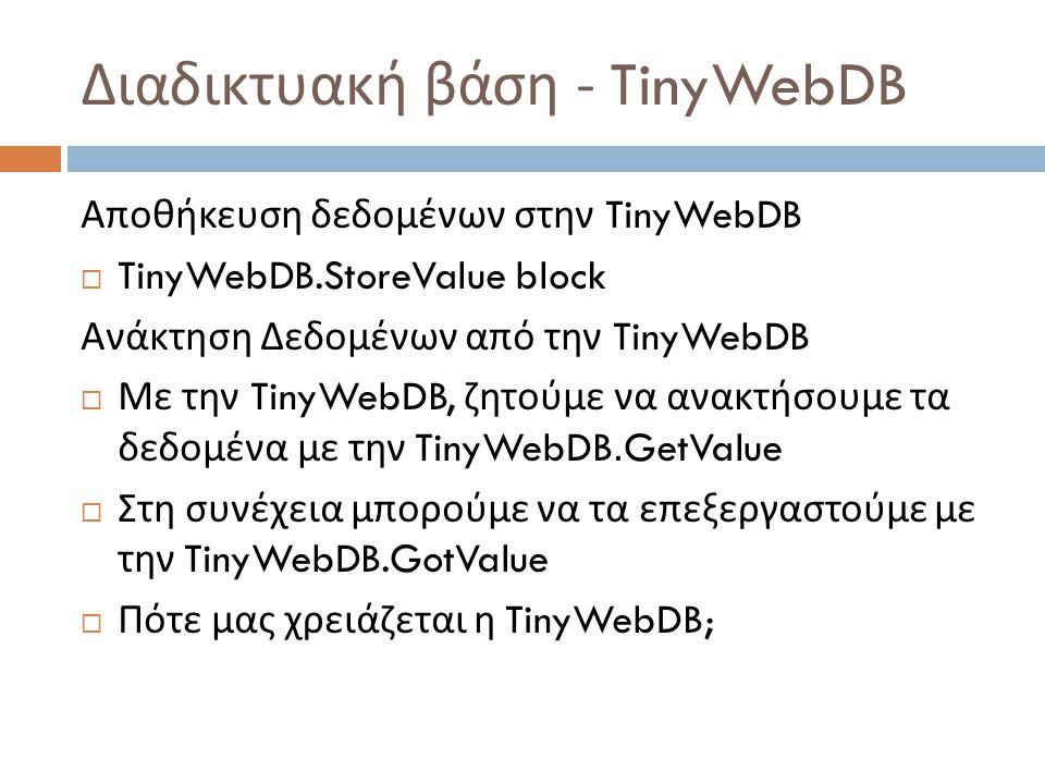 Διαδικτυακή βάση - TinyWebDB