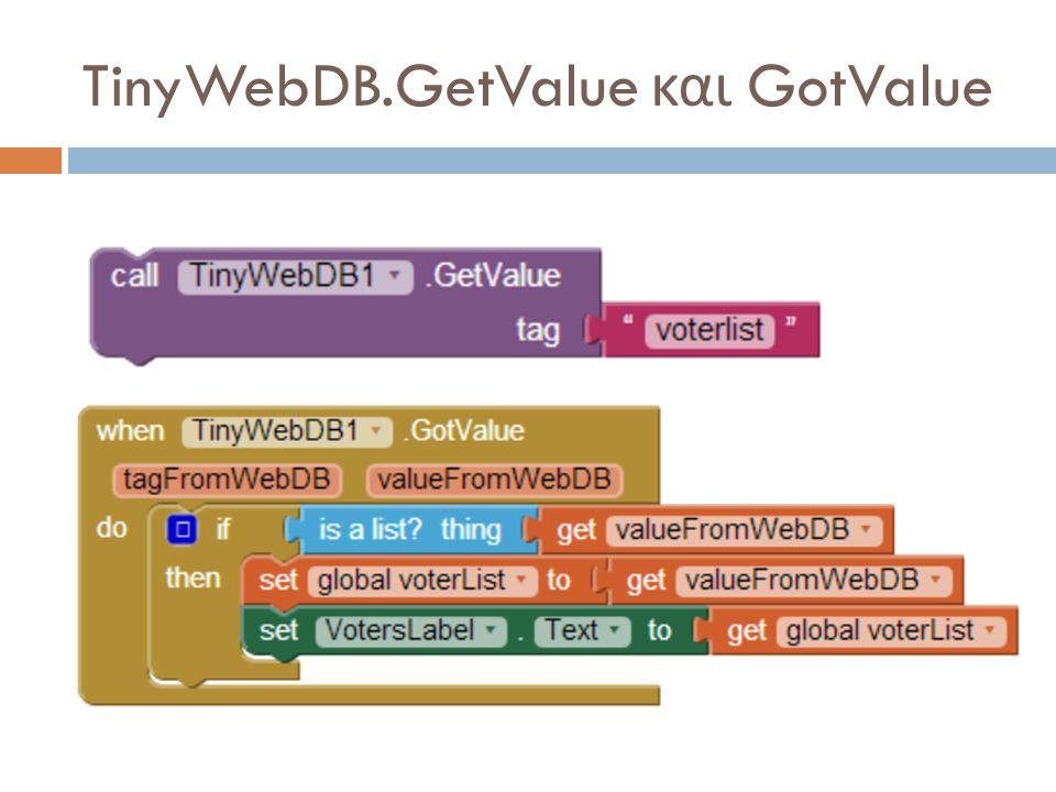 TinyWebDB.GetValue και GotValue