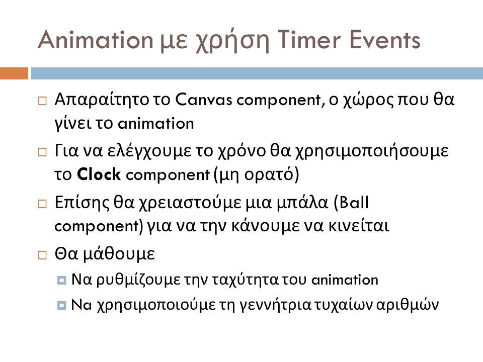 Animation με χρήση Timer Events