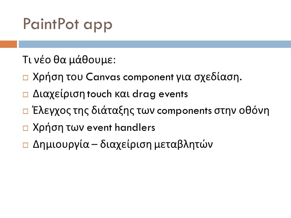 PaintPot app Τι νέο θα μάθουμε: