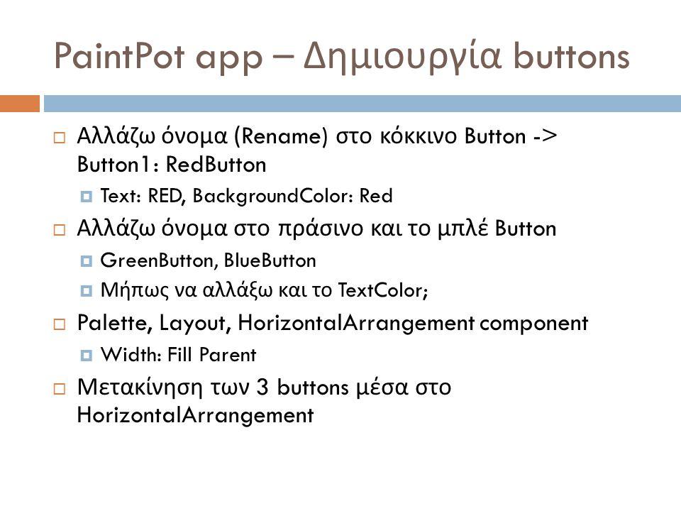 PaintPot app – Δημιουργία buttons