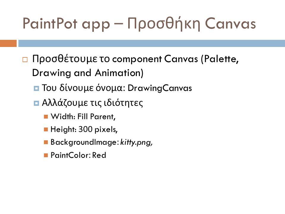 PaintPot app – Προσθήκη Canvas