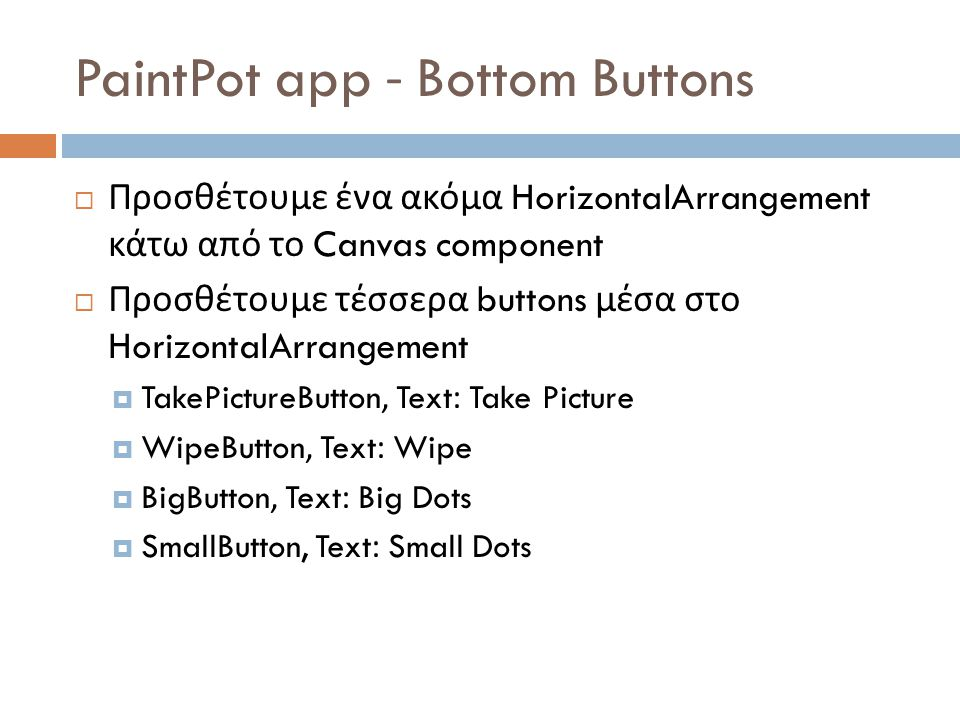 PaintPot app - Bottom Buttons