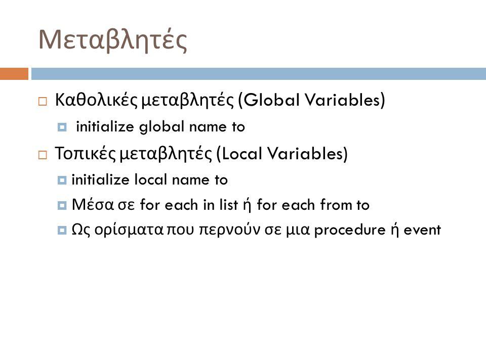 Μεταβλητές Καθολικές μεταβλητές (Global Variables)