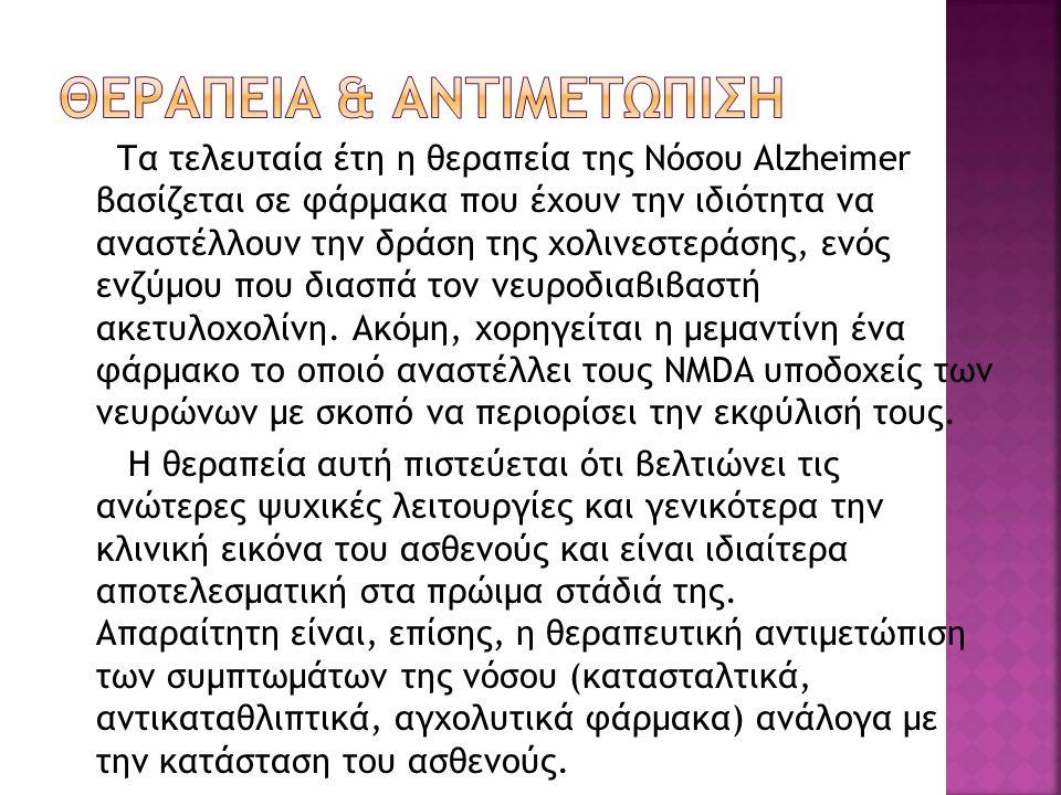 ΘΕΡΑΠΕΙΑ & ΑΝΤΙΜΕΤΩΠΙΣΗ