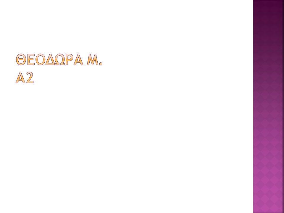 ΘΕΟΔΩΡΑ Μ. Α2
