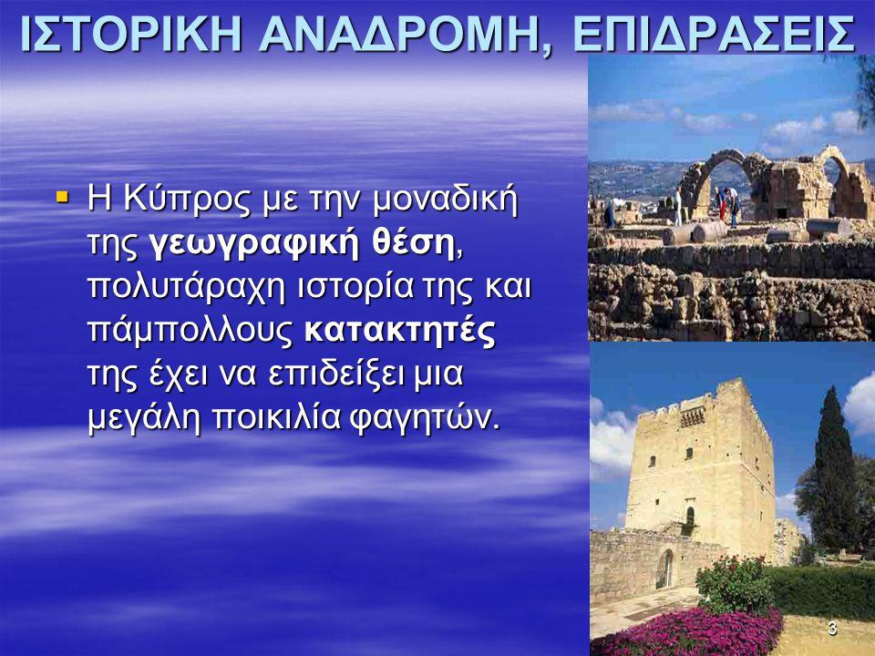 ΙΣΤΟΡΙΚΗ ΑΝΑΔΡΟΜΗ, ΕΠΙΔΡΑΣΕΙΣ
