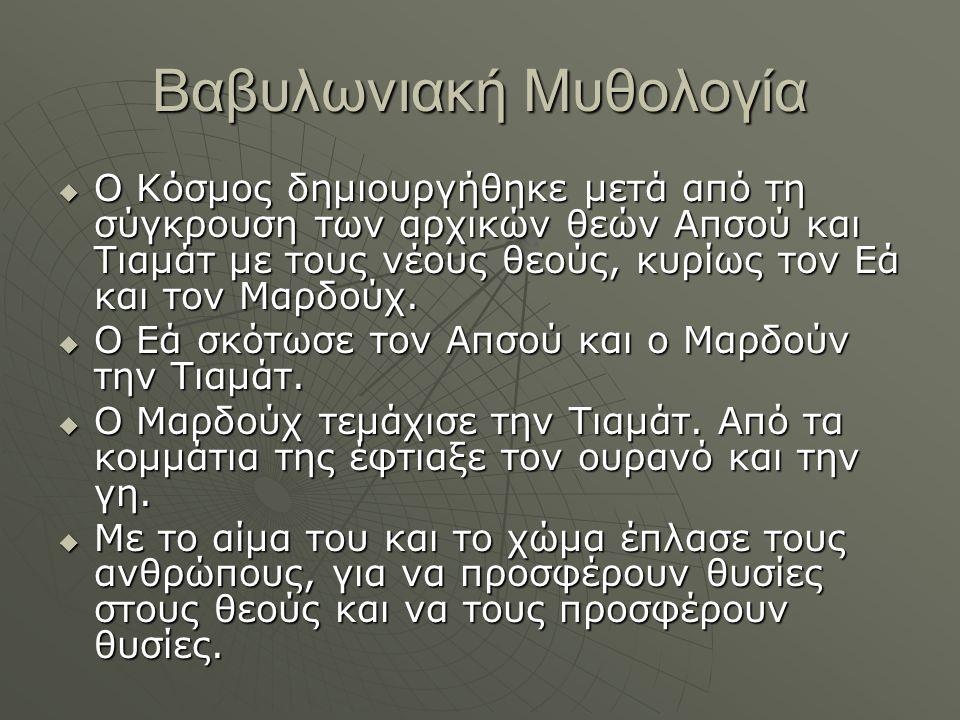 Βαβυλωνιακή Μυθολογία