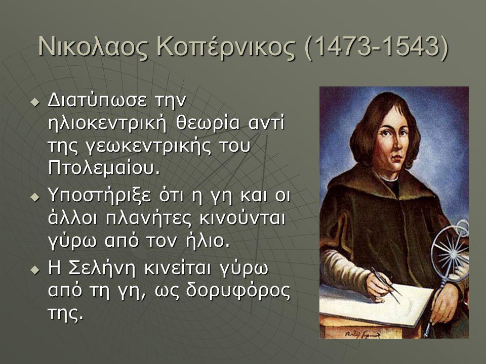 Νικολαος Κοπέρνικος (1473-1543)