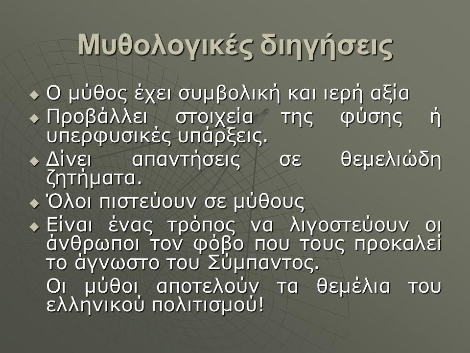Μυθολογικές διηγήσεις