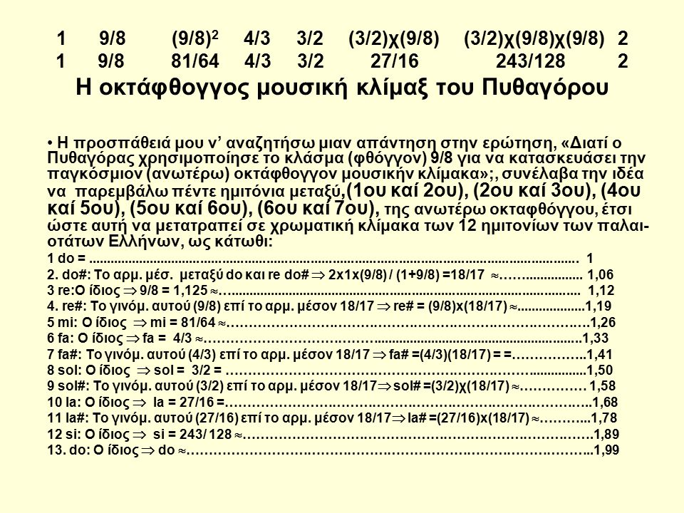 9/8 (9/8)2 4/3 3/2 (3/2)χ(9/8) (3/2)χ(9/8)χ(9/8) 2 1 9/8 81/64 4/3 3/2 27/16 243/128 2 Η οκτάφθογγος μουσική κλίμαξ του Πυθαγόρου