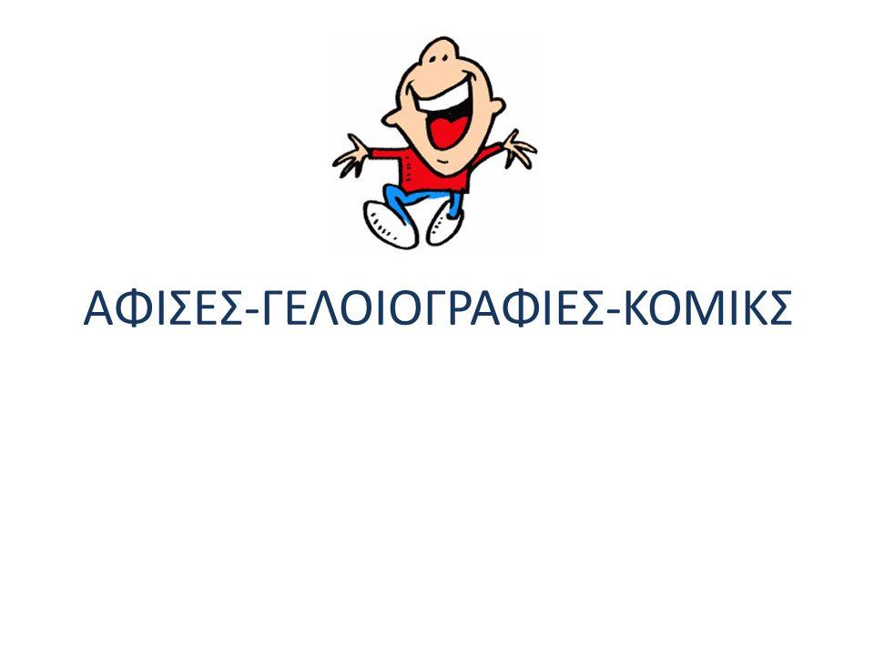 ΑΦΙΣΕΣ-ΓΕΛΟΙΟΓΡΑΦΙΕΣ-ΚΟΜΙΚΣ