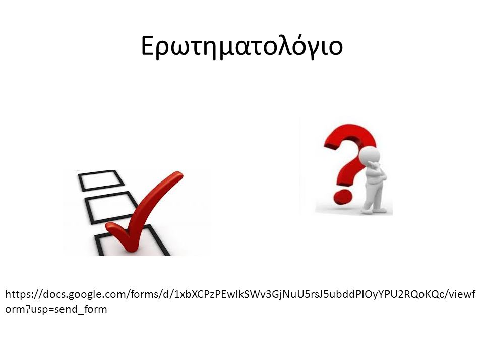 Ερωτηματολόγιο https://docs.google.com/forms/d/1xbXCPzPEwIkSWv3GjNuU5rsJ5ubddPIOyYPU2RQoKQc/viewform usp=send_form.