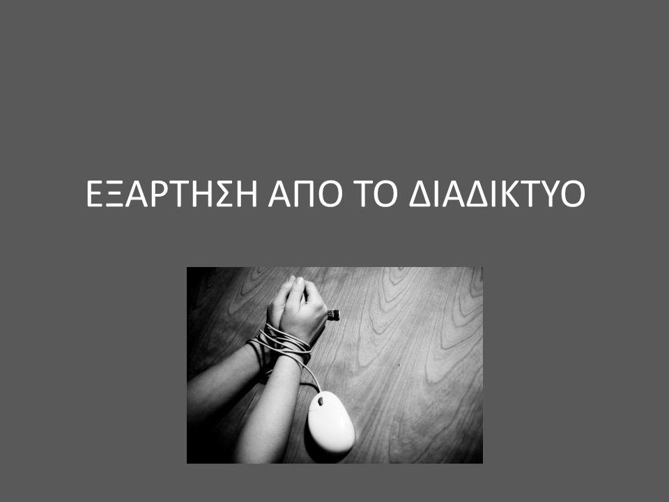 ΕΞΑΡΤΗΣΗ ΑΠΟ ΤΟ ΔΙΑΔΙΚΤΥΟ