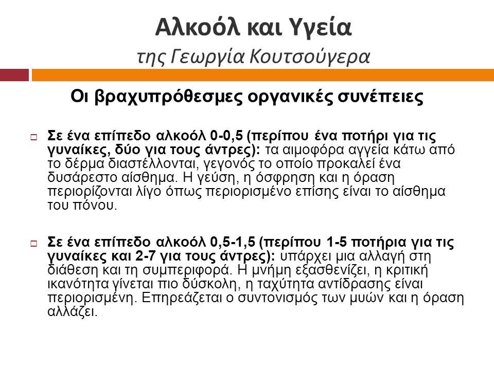 Αλκοόλ και Υγεία της Γεωργία Κουτσούγερα
