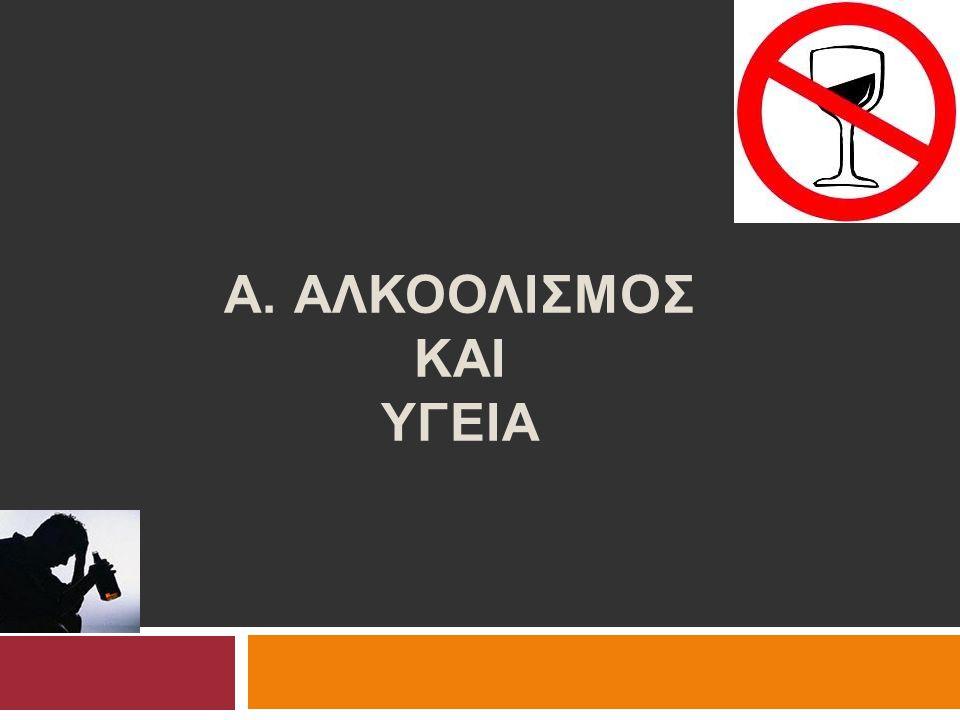Α. ΑλκοολισμΟΣ και ΥγεΙΑ
