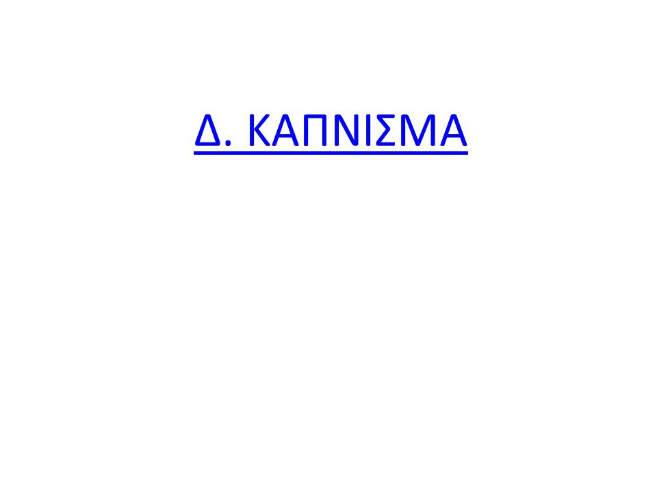 Δ. ΚΑΠΝΙΣΜΑ