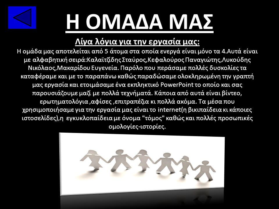 Η ΟΜΑΔΑ ΜΑΣ
