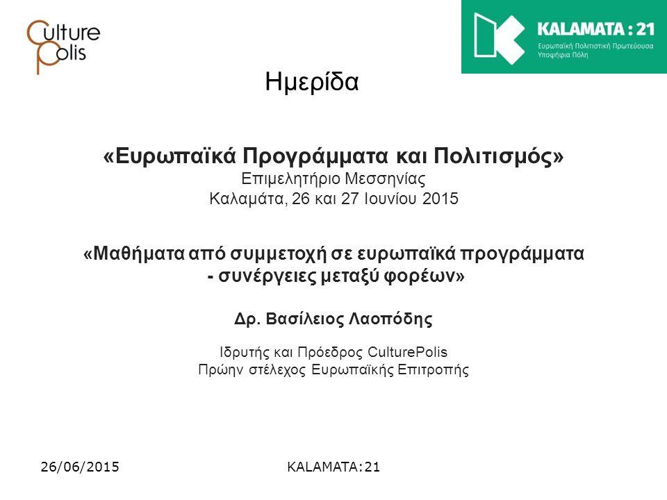 «Μαθήματα από συμμετοχή σε ευρωπαϊκά προγράμματα