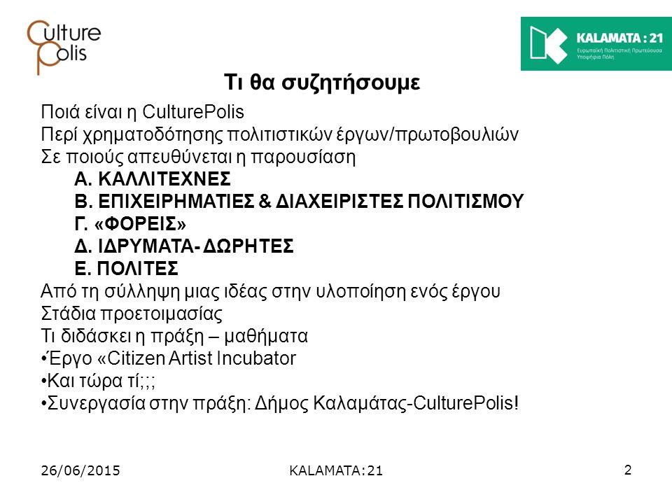 Τι θα συζητήσουμε Ποιά είναι η CulturePolis