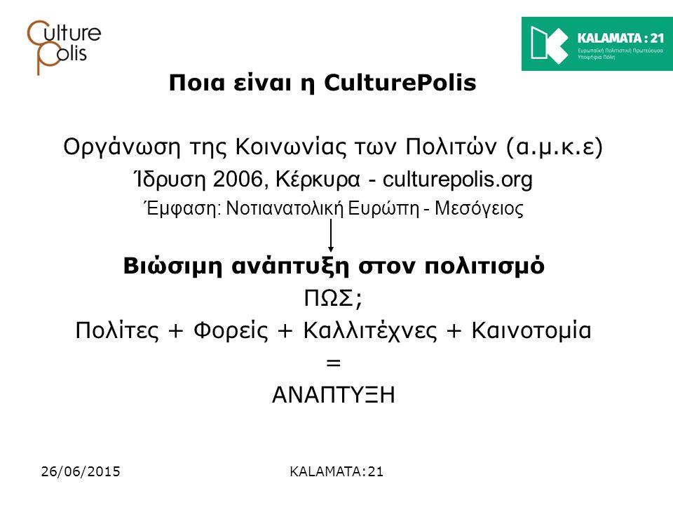 Ποια είναι η CulturePolis