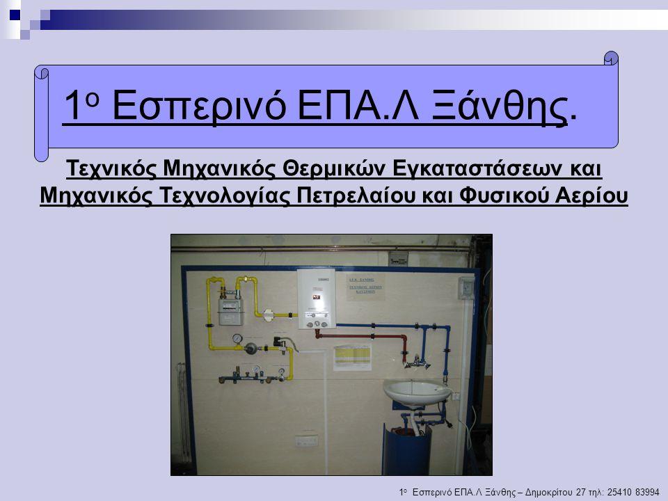 1ο Εσπερινό ΕΠΑ.Λ Ξάνθης. Τεχνικός Μηχανικός Θερμικών Εγκαταστάσεων και Μηχανικός Τεχνολογίας Πετρελαίου και Φυσικού Αερίου.