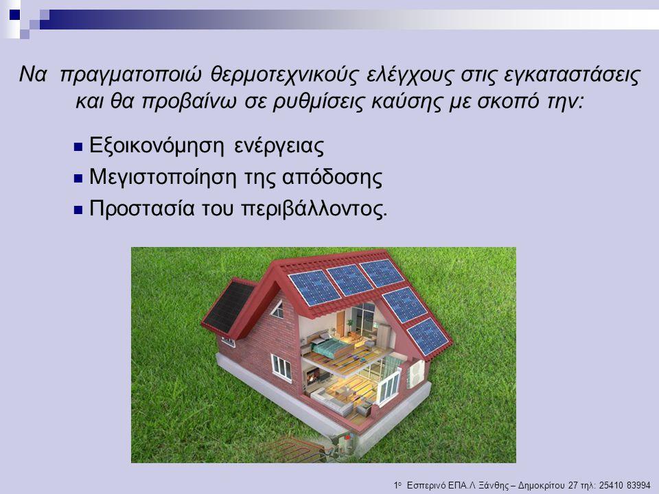 Εξοικονόμηση ενέργειας Μεγιστοποίηση της απόδοσης