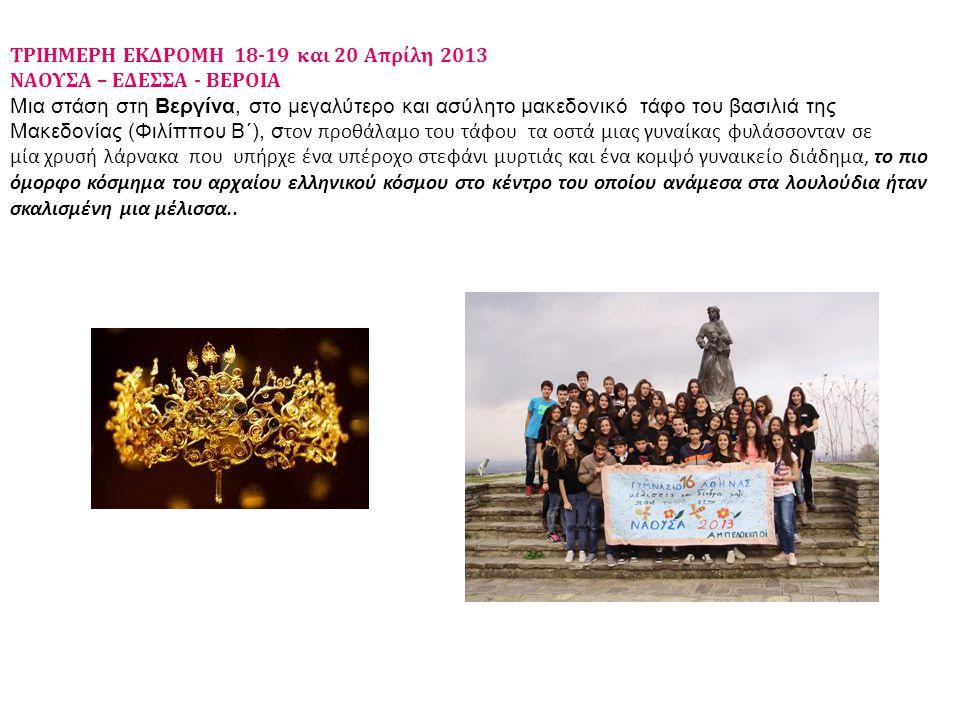 ΤΡΙΗΜΕΡΗ ΕΚΔΡΟΜΗ 18-19 και 20 Απρίλη 2013