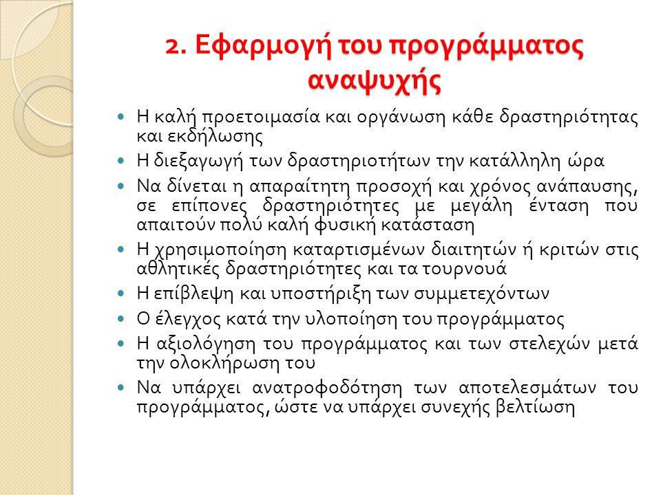 2. Εφαρμογή του προγράμματος αναψυχής