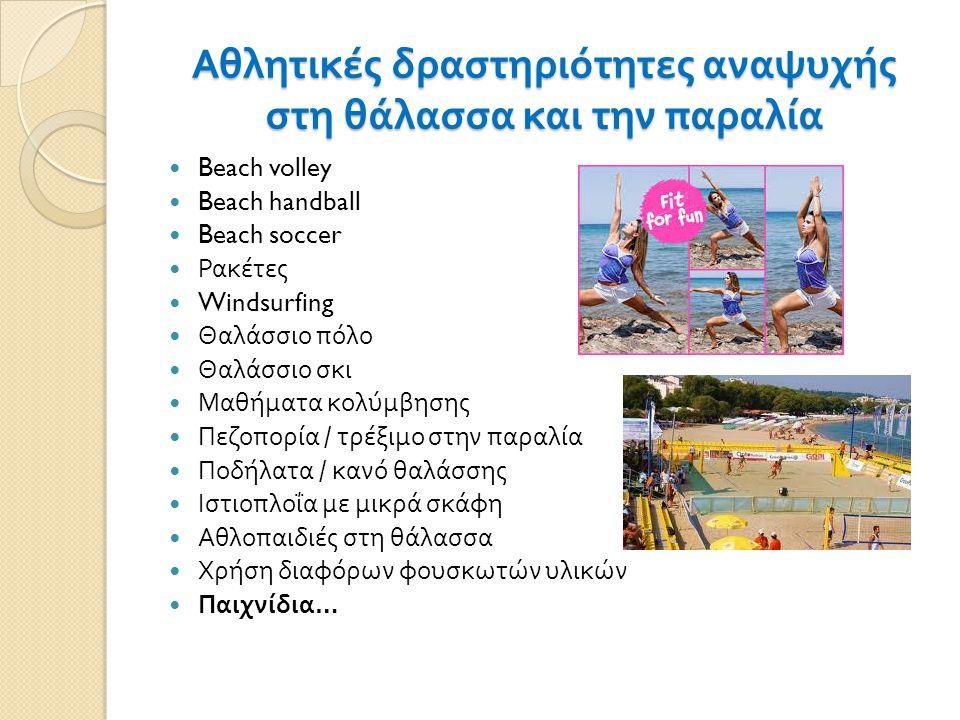 Αθλητικές δραστηριότητες αναψυχής στη θάλασσα και την παραλία