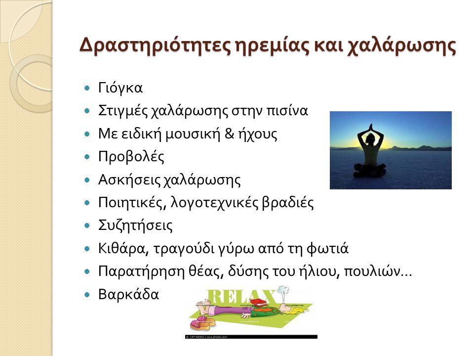 Δραστηριότητες ηρεμίας και χαλάρωσης