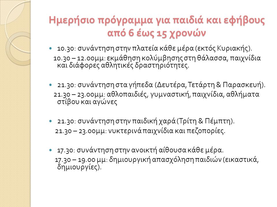 Ημερήσιο πρόγραμμα για παιδιά και εφήβους από 6 έως 15 χρονών