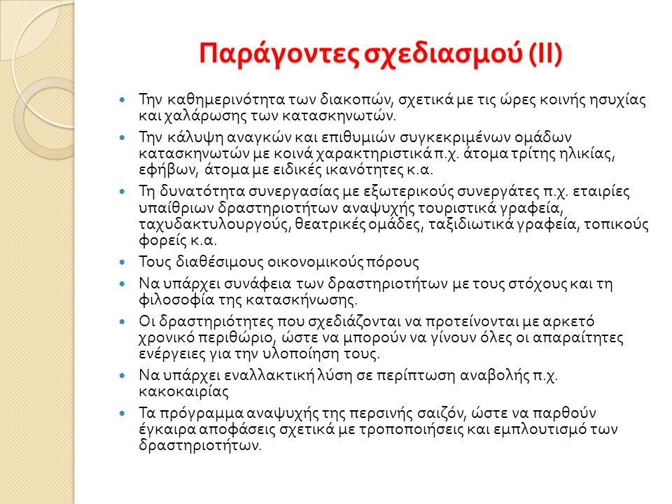 Παράγοντες σχεδιασμού (ΙΙ)