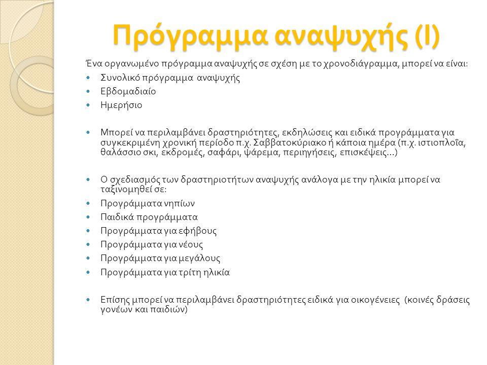 Πρόγραμμα αναψυχής (Ι)