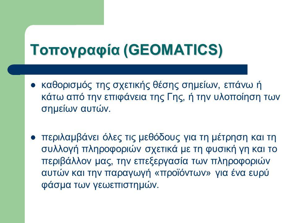 Τοπογραφία (GEOMATICS)