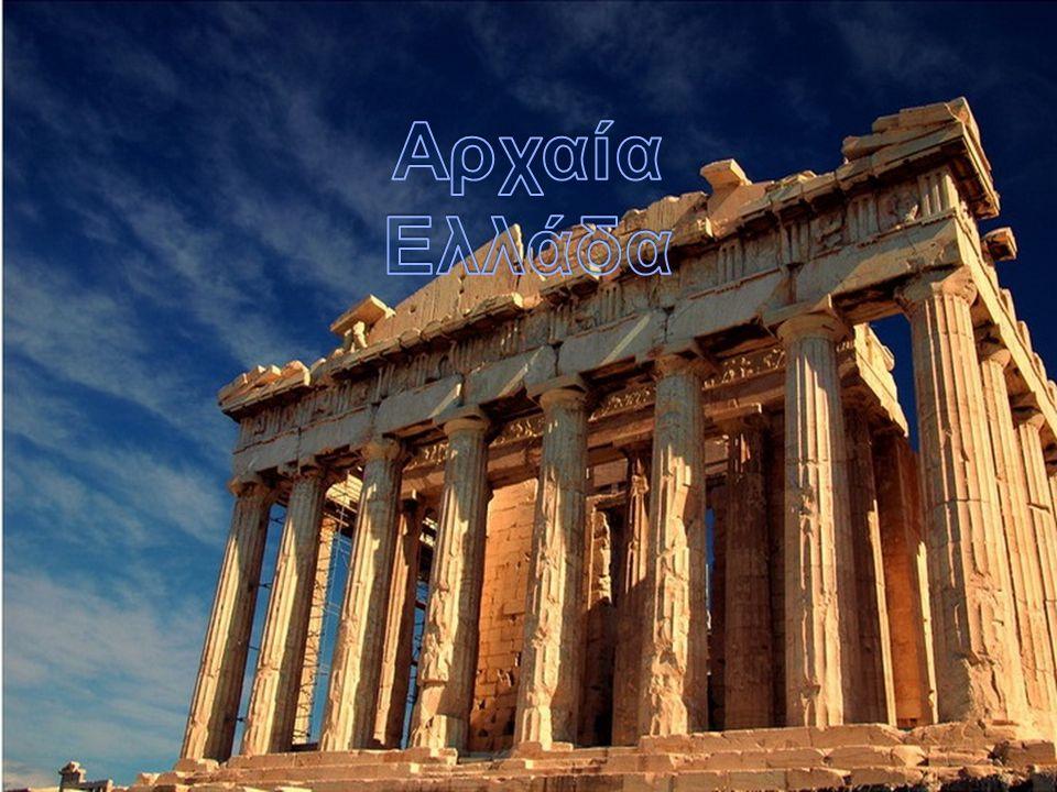 Αρχαία Ελλάδα Αρχαία Ελλάδα