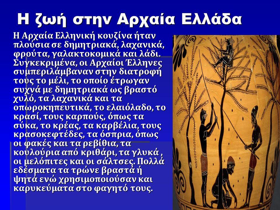 Η ζωή στην Αρχαία Ελλάδα