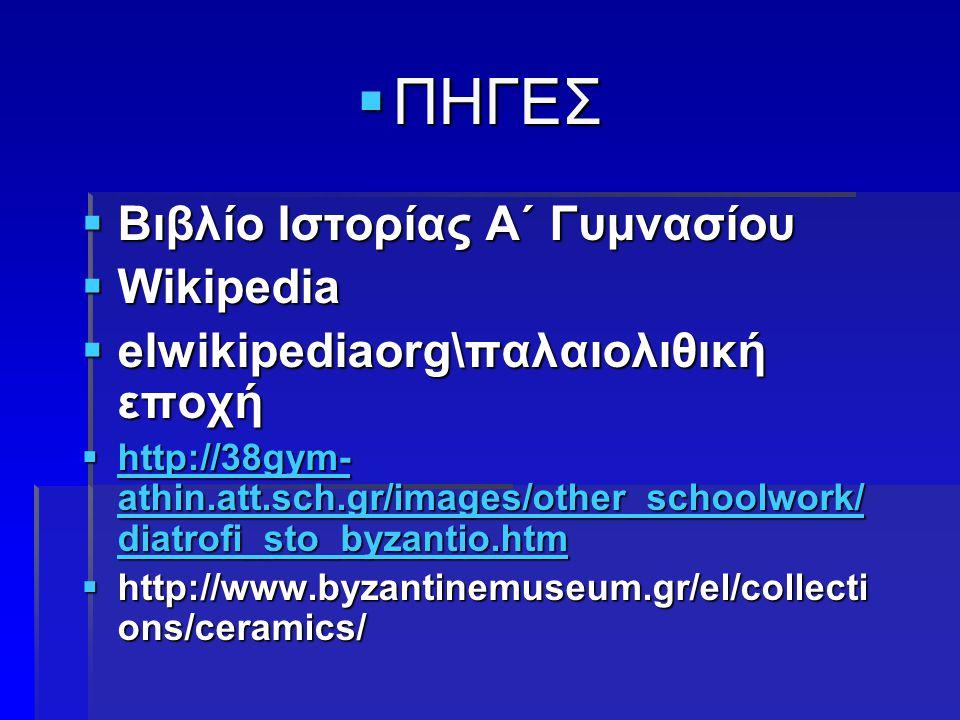 ΠΗΓΕΣ Πηγές Βιβλίο Ιστορίας Α΄ Γυμνασίου Wikipedia