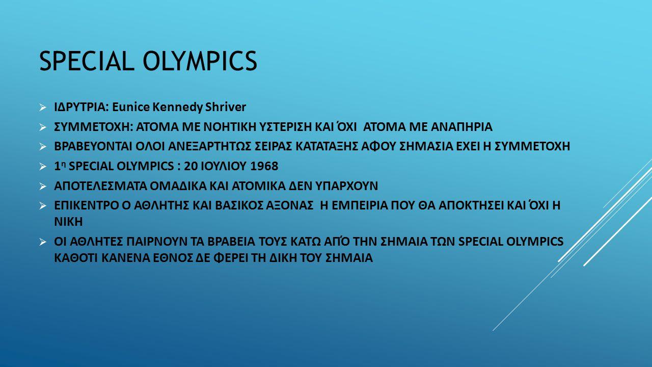 SPECIAL OLYMPICS ΙΔΡΥΤΡΙΑ: Eunice Kennedy Shriver