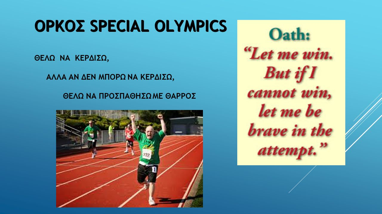 ΟΡΚΟΣ SPECIAL OLYMPICS